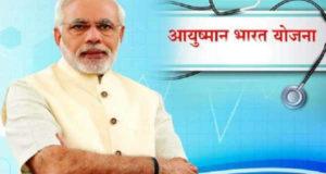 Eh-Ayushman-Bharat-600-1
